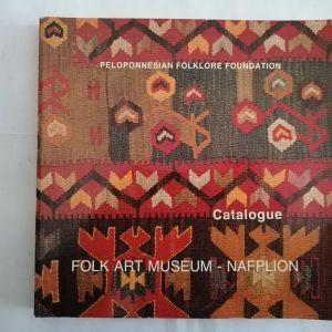 ΠΕΛΟΠΟΝΝΗΣΙΑΚΟ ΙΔΡΥΜΑ - FOLK ART MUSEUM - NAFPLION ΚΑΤΑΛΟΓΟΣ 1988