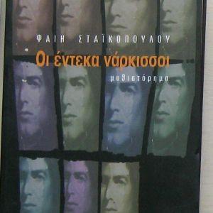 Φαίη Σταϊκοπούλου - Οι έντεκα νάρκισσοι
