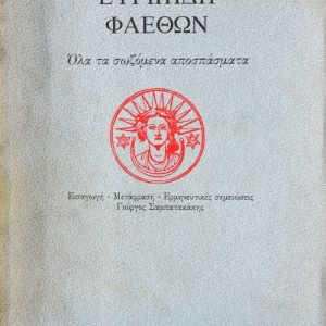 Ευριπίδη Φαέθων - Μετάφραση Γιώργος Σαμπατακάκης - Εκδόσεις του Εικοστού Πρώτου