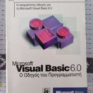 Microsoft Visual basic 6.0 Ο Οδηγός του Προγραμματιστή (ελληνική έκδοση)
