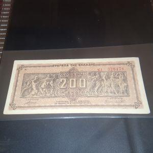 200 εκατομμύρια δραχμές τού 1944