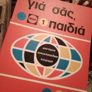 ΕΓΚΥΚΛΟΠΑΙΔΕΙΑ 80S
