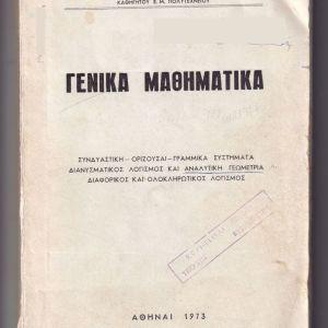 ΓΕΝΙΚΑ ΜΑΘΗΜΑΤΙΚΑ  1973  Δ. Δασκαλόπουλου