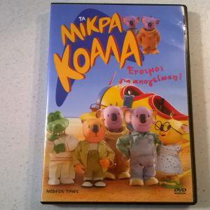 DVD ( 1 ) Τα μικρά κοάλα