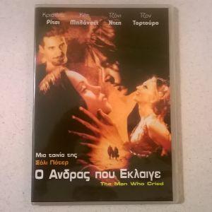 DVD ( 1 ) Ο Άνδρας που έκλαιγε