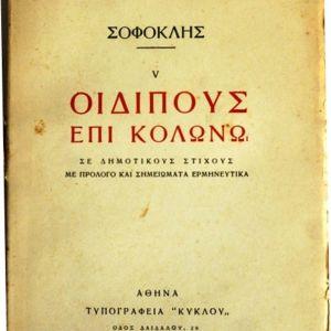 Οιδίπους επί Κολωνώ - ΣΟΦΟΚΛΗΣ - Δημ.Μ.Σάρρου - 1937.