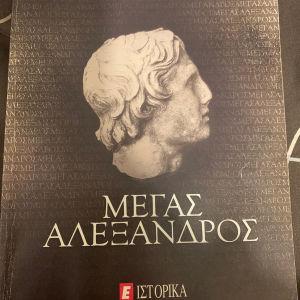 Μέγας Αλέξανδρος βιβλίο