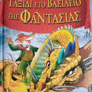 Βιβλίο φαντασίας για παιδιά
