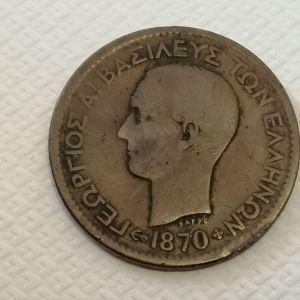 Νόμισμα 1870 10 λεπτά