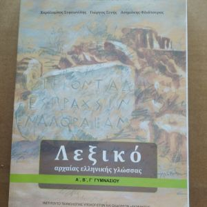 Λεξικό αρχαίας ελληνικής γλώσσας.