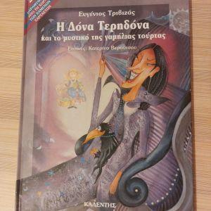 Βιβλίο <<Η Δόνα Τερηδόνα και το μυστικό της γαμήλιας τούρτας>>