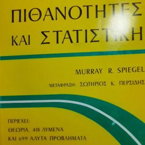 Βιβλία για Στατιστική και Γραμμική Άλγεβρα