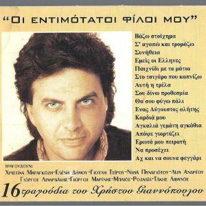 CD - Oι εντιμότατοι φίλοι μου - 16 τραγούδια του Χρήστου Γιαννόπουλου