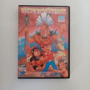 5 Ταινίες Παιδικά DVD