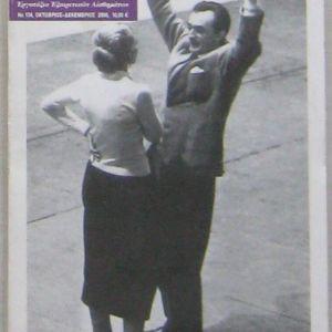 Οδός Πανός (τεύχος 134, Οκτώβριος-Δεκέμβριος 2006)