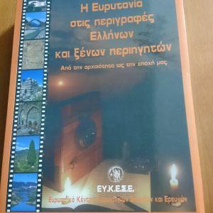 """Βιβλίο """"Η Ευρυτανία στις περιγραφές Ελλήνων και ξένων περιηγητών"""""""