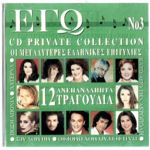 CD - Kινηματογραφικές επιτυχίες (Συλλεκτικό)