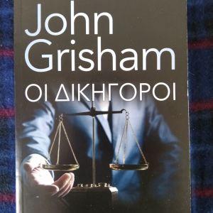 JOHN GRISHAM - ΟΙ ΔΙΚΗΓΟΡΟΙ