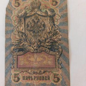 Παλαιο ρωσικο χαρτονόμισμα 5 ρούβλια 1909