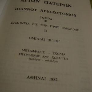 Ιωάννου Χρυσοστόμου έργα. τόμος 81