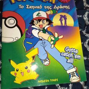 Pokemon το σκηνικό της δράσης του 2000  από την modern times , Nintendo