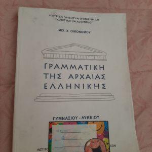 γραμματικη της αρχαίας ελληνικής
