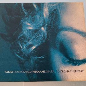 Τάνια Τσανακλίδου , Μιχάλης Δέλτα - Το χρώμα της ημέρας