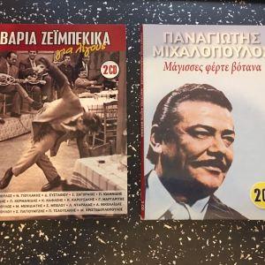 ΠΑΛΙΑ CD 1 € / ΤΕΜΑΧΙΟ (Μέρος 1)