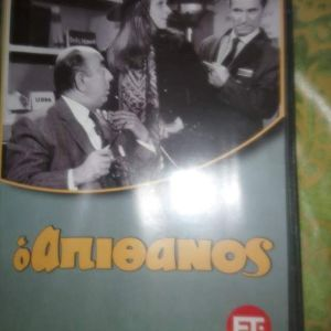 DVD Ο ΑΠΙΘΑΝΟΣ