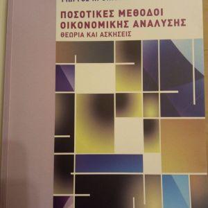 Ποσοτικές Μέθοδοι Οικονομικής Ανάλυσης θεωρία και ασκήσεις - Θ.Β. ΠΑΛΑΣΚΑΣ