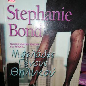 Μπελάδες γένους θηλυκού - Stephanie Bond