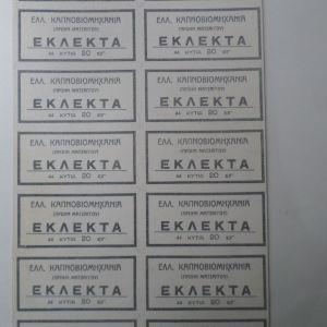 """ΕΛΛ.ΚΑΠΝΟΒΙΟΜΗΧΑΝΙΑ( ΠΡΩΗΝ ΜΑΤΣΑΓΓΟΥ ). ΑΥΘΕΝΤΙΚΟ ΑΧΡΗΣΙΜΟΠΟΙΗΤΟ ΛΕΠΤΟ ΧΑΡΤΟΝΙ ΜΕ ΑΠΕIKΟΝΙΣΗ ΤΟΥ ΠΑΚΕΤΟΥ ΤΣΙΓΑΡΩΝ """" ΕΚΛΕΚΤΑ  """". ΔΙΑΣΤΑΣΕΙΣ 29,50 x 57 ΕΚΑΤΟΣΤΑ . ΣΕ ΠΟΛΥ ΚΑΛΗ ΚΑΤΑΣΤΑΣΗ."""