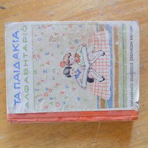 αλφαβηταριο 1947 ''τα παιδακια''