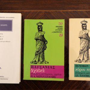 Βιβλία αρχαίων συγγραφέων (3) με το πρωτότυπο κείμενο και στην διπλανή σελίδα το μεταφρασμένο κείμενο