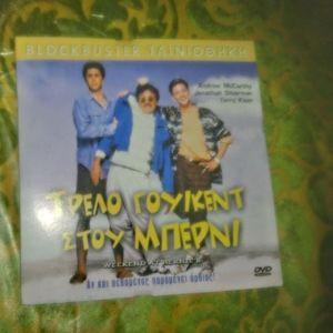 DVD ΤΡΕΛΟ ΓΟΥΙΚΕΝΤ ΣΤΟΥ ΜΠΕΡΝΙ