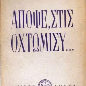 ΑΠΟΨΕ, ΣΤΙΣ ΟΧΤΩΜΙΣΥ- ΑΓΓΕΛΟΥ ΔΟΞΑ . 1953