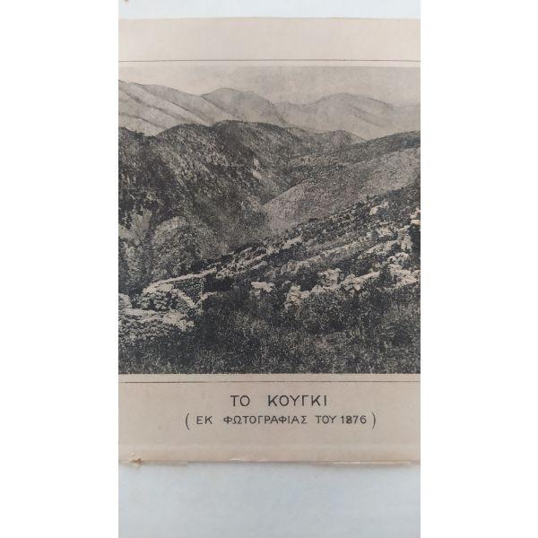 1895 to kougki ( souli) fotogkravoura apo foto tou 1876