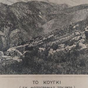 1895 το Κούγκι ( Σούλι) Φωτογκραβουρα από φωτο του 1876
