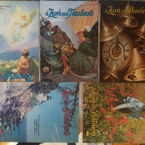 Η ΖΩΗ ΤΟΥ ΠΑΙΔΙΟΥ (5 τεύχη) 1971-74. Χριστιανικό περιοδικό για τα παιδιά. Σε άριστη κατάσταση. Δίνονται και τα 5 μαζί 30 ευρώ