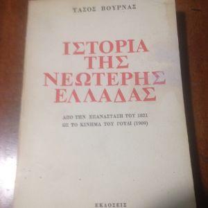 Ιστορία της νεότερης Ελλάδας. 1821-1909. Τάσος Βουρνάς