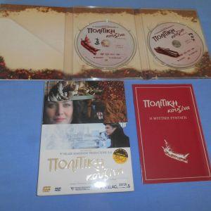 ΠΟΛΙΤΙΚΗ ΚΟΥΖΙΝΑ - 2 DVD
