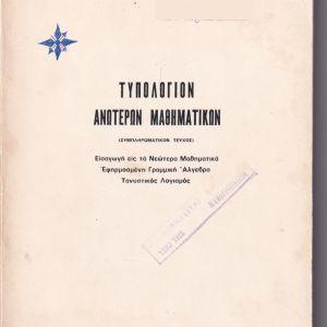 ΤΥΠΟΛΟΓΙΟΝ ΑΝΩΤΕΡΩΝ ΜΑΘΗΜΑΤΙΚΩΝ Δασκαλόπουλου 1975