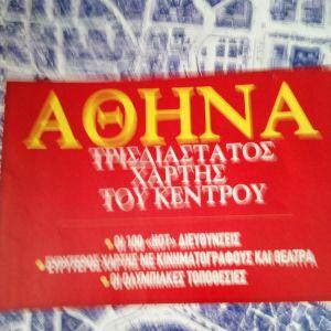 Χαρτης //Αθηνα