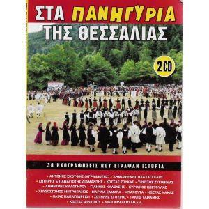 2 CD /  ΣΤΑ ΠΑΝΗΓΥΡΙΑ ΤΗΣ ΘΕΣΣΑΛΙΑΣ