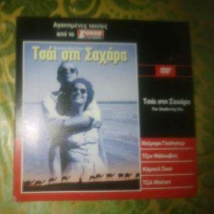 DVD ΤΣΑΙ ΣΤΗ ΣΑΧΑΡΑ