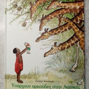 Καινούργιο παιδικό βιβλίο
