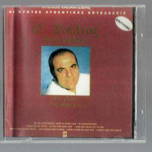 CD - Στέλιος Καζαντζίδης - οι πρώτες αυθεντικές εκτελέσεις - MINOS EMI