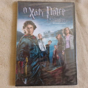 DVD Ο Χαρι Ποτερ και το κυπελλο της φωτιας