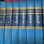 Αμερικανική εγκυκλοπεδια με 33 βιβλια