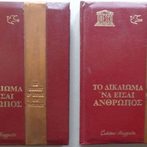 Το δικαίωμα να είσαι άνθρωπος UNESCO  Τόμοι 2 - ΠΛΗΡΗΣ ΣΕΙΡΑ   Εκδότης: Μπεργαδή Αθήνα, 1970  812 σ.   Βιομηχανική βιβλιοδεσία - Διαστάσεις: 29Χ22